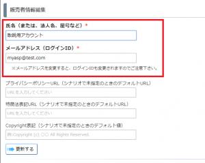 全ステップメールの差出人メールアドレスを一括で変更することは可能でしょうか?4