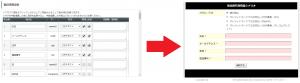 登録フォームで最初にメールアドレスを登録した後に、氏名や住所を追加取得はできるでしょうか?02