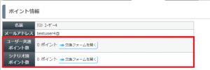 「ユーザー共通 ポイント数」と「シナリオ別 ポイント数」の違いは?1