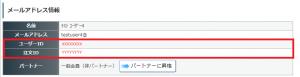 「ユーザー共通 ポイント数」と「シナリオ別 ポイント数」の違いは?2