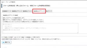 海外IPからのスパム登録対策として、IPアドレス帯で登録を禁止することができますか?2