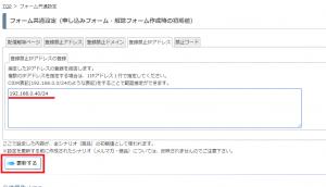 海外IPからのスパム登録対策として、IPアドレス帯で登録を禁止することができますか?3