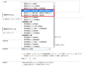 ステップメールの「配信スケジュール」>「配信時期」の設定で、「登録日から○曜日指定」の機能について1