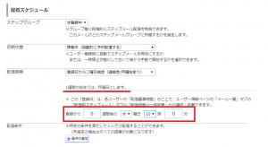 ステップメールの「配信スケジュール」>「配信時期」の設定で、「登録日から○曜日指定」の機能について2