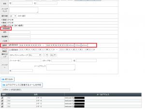 一括配信メールで予約配信をした場合、設定後に登録があったユーザーには配信されますか?3