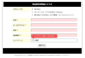 「登録項目設定」に「サブアドレス(submail)」という項目があるのですが、これはなんでしょうか。また、使い方も教えてください。2