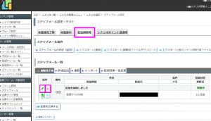 登録通知メールや解除通知メールがこないように設定する方法3