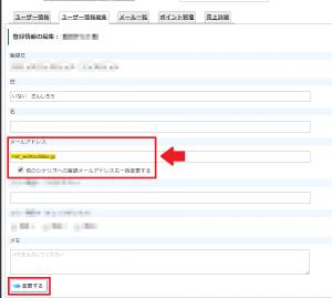 mailchange2
