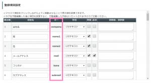 登録項目のキー列の名称