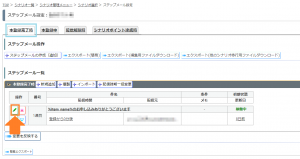 stepmail_alert