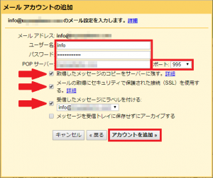 Gmail_setting