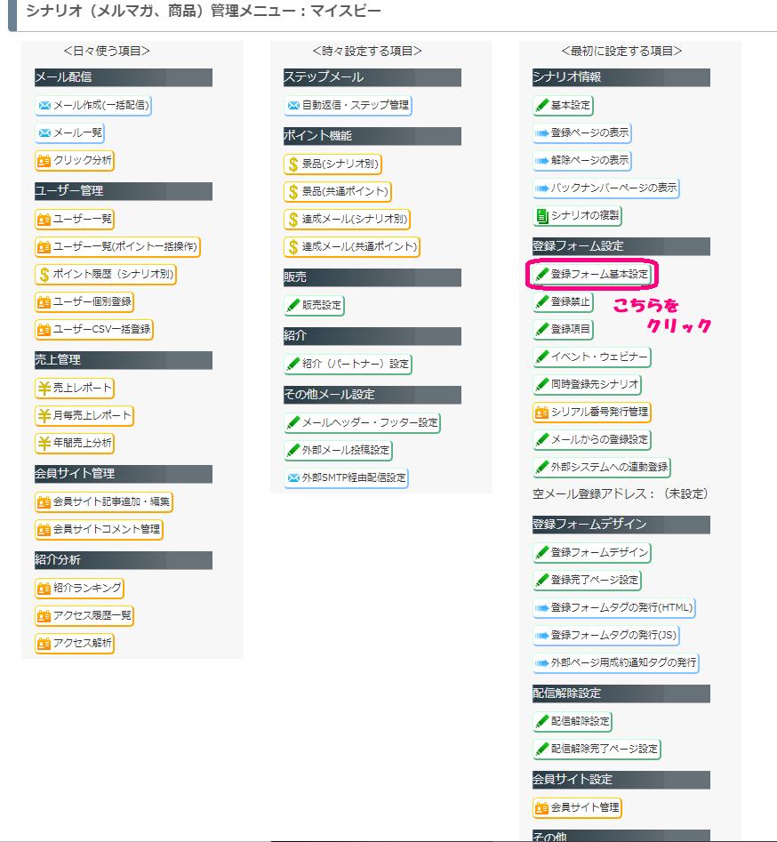 登録フォームの確認画面のデザインを変更するには?04-2
