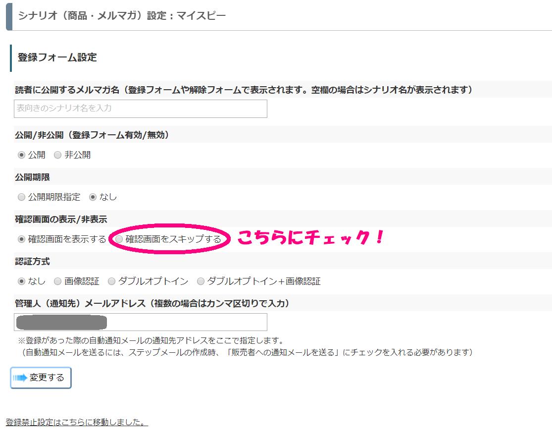 登録フォームの確認画面のデザインを変更するには?03-2