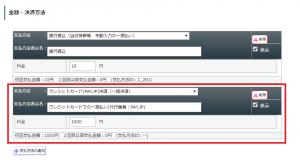 「PAY.JP決済の導入~販売設定の流れ」5
