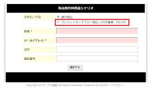 「PAY.JP決済の導入~販売設定の流れ」6