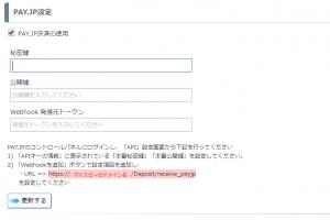 「PAY.JP決済の導入~販売設定の流れ」8