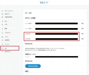 「PAY.JP決済の導入~販売設定の流れ」12