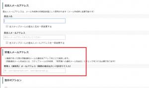 外部(外出先など)から、マイスピーにログインしなくても、メルマガを送ることはできますか?4
