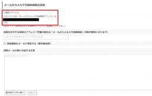 外部(外出先など)から、マイスピーにログインしなくても、メルマガを送ることはできますか?7