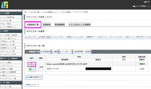 登録通知メールや解除通知メールがこないように設定する方法4