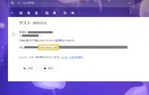 配信解除メール