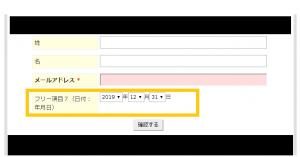 「年/月/日」の登録フォーム