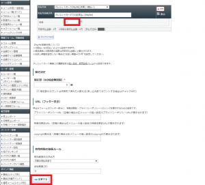 吉倉PayPalマニュアル7