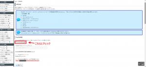吉倉PayPalマニュアル2