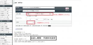 吉倉PayPalマニュアル5