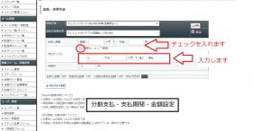 吉倉PayPalマニュアル4