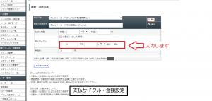 吉倉PayPalマニュアル8