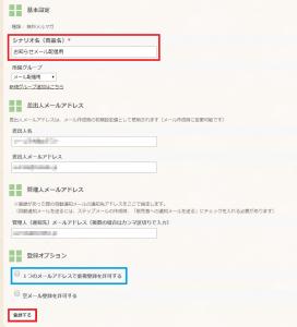 不定期に特定のユーザーに対して定型メールを送る方法はありますか?2