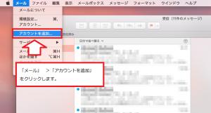 Mac標準のメールアプリ1