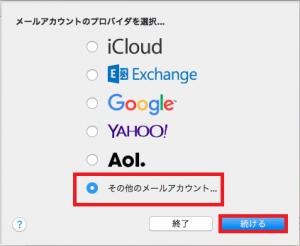 Mac標準のメールアプリ2