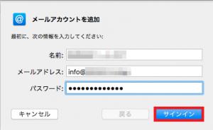Mac標準のメールアプリ3