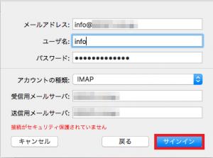 Mac標準のメールアプリ4imap