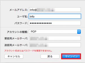 Mac標準のメールアプリ4pop
