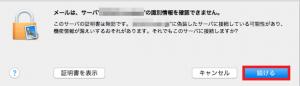 Mac標準のメールアプリ5