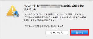 Mac標準のメールアプリ6