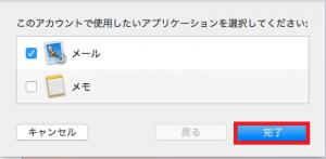 Mac標準のメールアプリ7