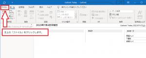 マイスピーで発行してもらったメールを【Outlook】で受信したい1