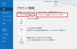 マイスピーで発行してもらったメールを【Outlook】で受信したい2