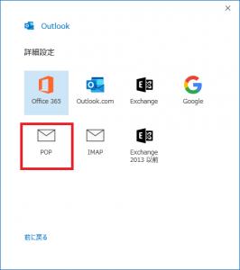 マイスピーで発行してもらったメールを【Outlook】で受信したい4