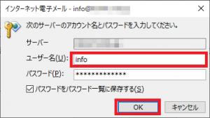マイスピーで発行してもらったメールを【Outlook】で受信したい7