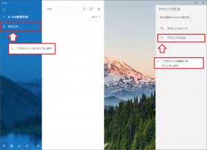 マイスピーで発行してもらったメールを【Windowsメール】で受信したい1