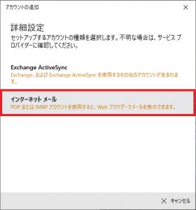 マイスピーで発行してもらったメールを【Windowsメール】で受信したい3