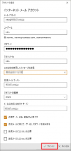 マイスピーで発行してもらったメールを【Windowsメール】で受信したい4