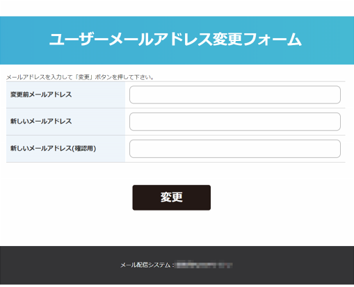 mail_change