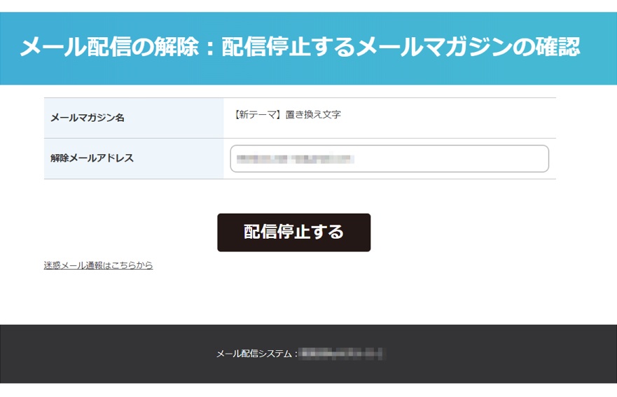 mail_kaijo