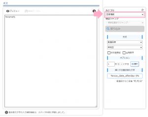 mail_changetag_04